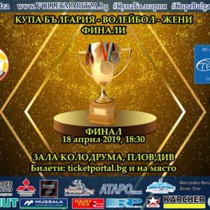 2019-04-18 Марица вдигна Купа България в Пловдив
