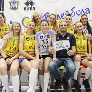 2020-02-16: Аз обичам волейбола с момичетата на Марица