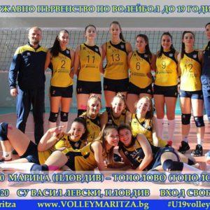 2020-02-12: ДП U19: Марица – Тополово